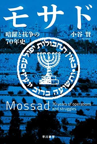 モサド 暗躍と抗争の70年史 (ハヤカワ文庫NF)