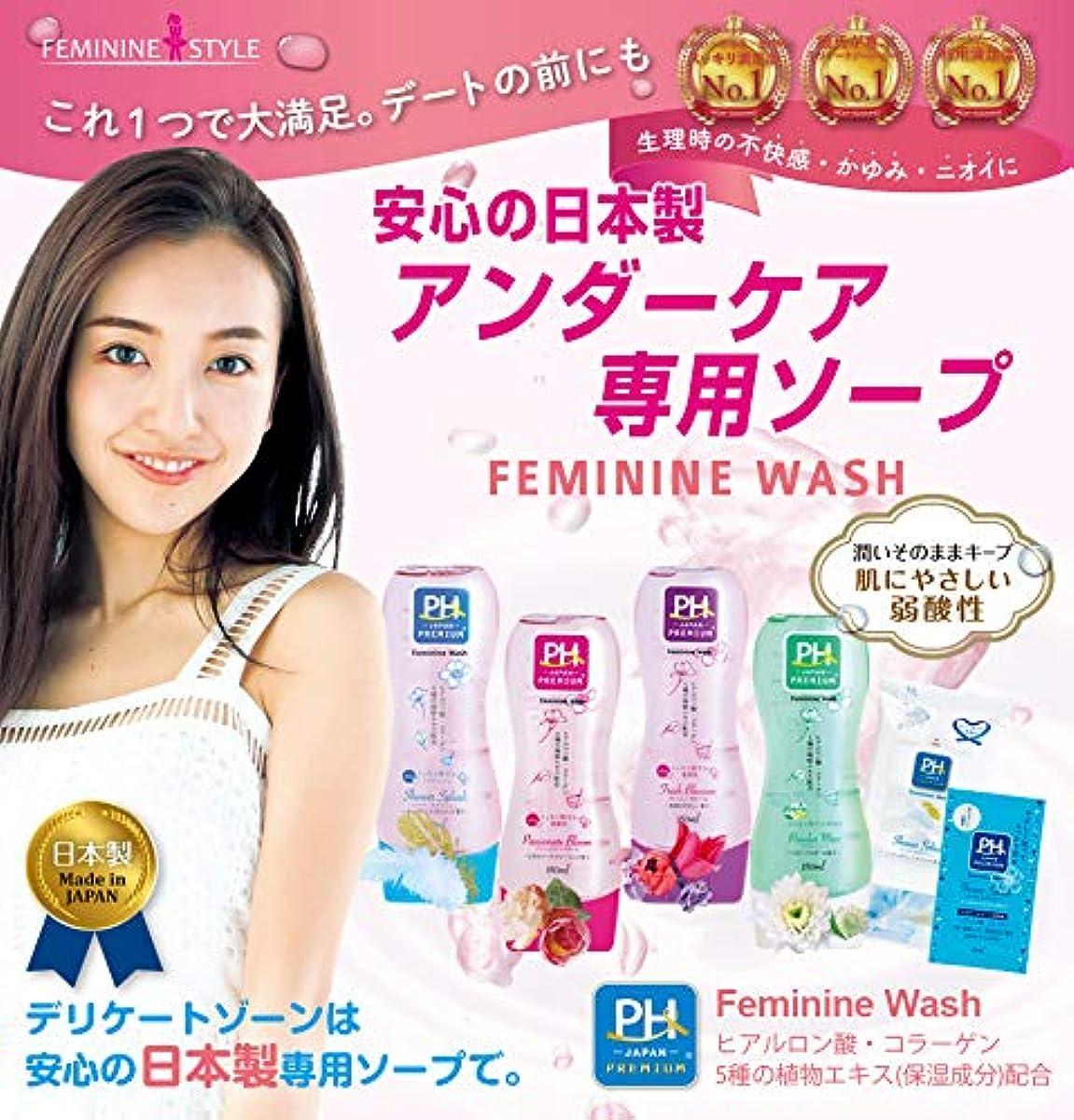 シャッフル周辺ヒュームパッショネイトブルーム2本セット PH JAPAN フェミニンウォッシュ 上品なローズフローラルの香り