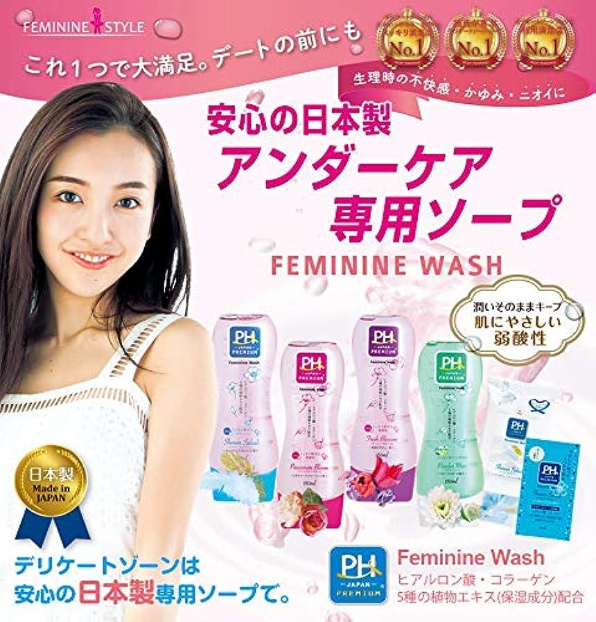 ペチュランスチャンピオンシップ運賃パッショネイトブルーム2本セット PH JAPAN フェミニンウォッシュ 上品なローズフローラルの香り