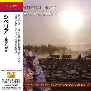 シベリア / シベリア - 極寒の響き [日本語帯付輸入盤] (Traditional Music from East Siberia - National Dance Theatre of the Republic of Sakha)
