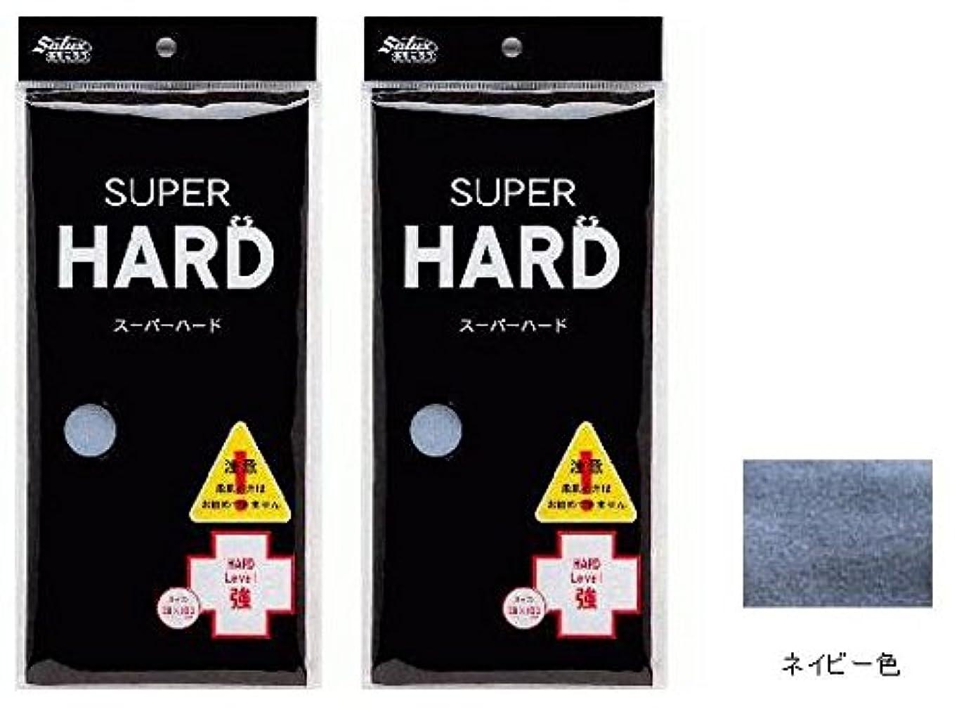 ハーネス不名誉な嵐サラックススーパーハード ハードレベル強 ネイビー×2個セット