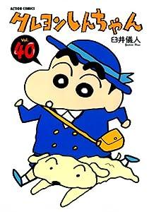 クレヨンしんちゃん 40巻 表紙画像