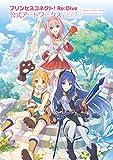 【プリンセスコネクト!Re:Dive】キャル×ペコはやっぱり素晴らしい!「プリコネR」ゲームでもアニメでも二人のキャラが最高