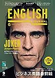 【音声DL】ENGLISH JOURNAL (イングリッシュジャーナル) 2020年6月号