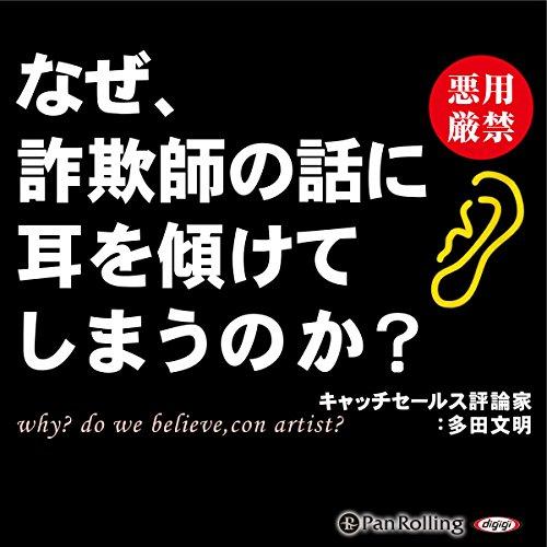 『なぜ、詐欺師の話に耳を傾けてしまうのか?』のカバーアート