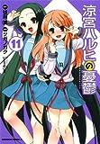 涼宮ハルヒの憂鬱(11) (角川コミックス・エース)