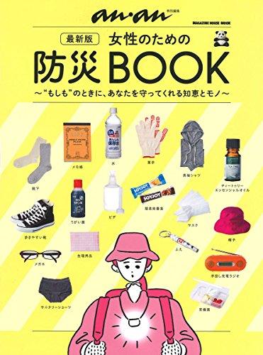 アンアン特別編集 最新版 女性のための防災BOOK (マガジンハウスムック)