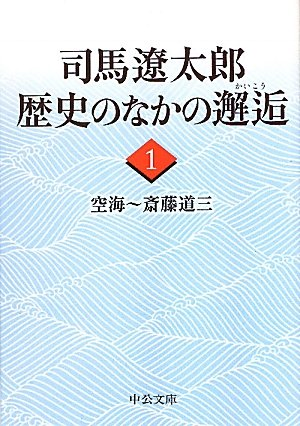 司馬遼太郎歴史のなかの邂逅〈1〉空海~斎藤道三 (中公文庫)