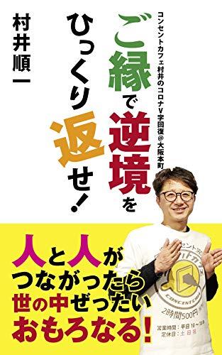 goendegyakkyouwohikkurikaese: hitotohitogatsunagattarazettainiomoronaru konsentokafemurainokoronabuijikaifukuattooosakahonmachi (aikarazushuppan) (Japanese Edition)