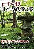 石平の眼 日本の風景と美