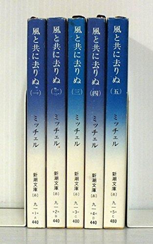 風と共に去りぬ 全5巻セット (新潮文庫)