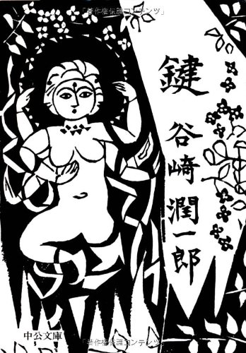 鍵 (中公文庫 (た30-6))