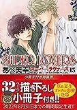 【Amazon.co.jp 限定】SUPER LOVERS 第15巻 小冊子付き特装版 (特典:スマホ壁紙データ配信)