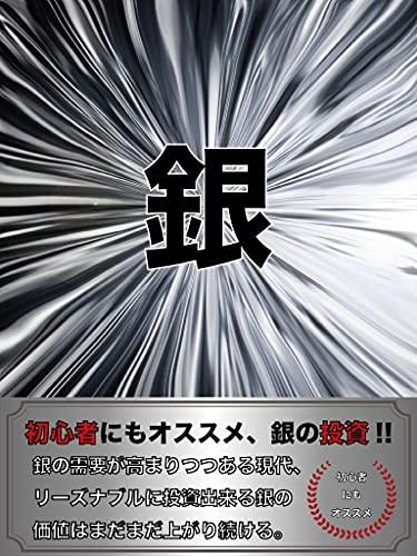 初心者にもオススメな銀の投資!!