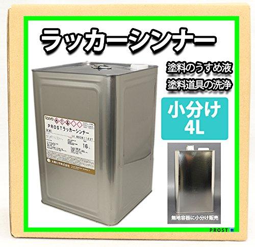 洗浄用 ラッカー シンナー 塗料の洗浄/道具の洗浄/うすめ液 (4L)