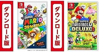 スーパーマリオ 3Dワールド + フューリーワールド オンラインコード版 + New スーパーマリオブラザーズ U デラックス オンラインコード版