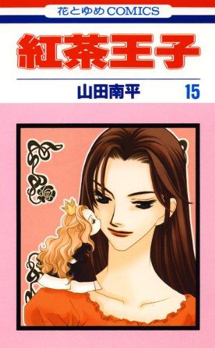 紅茶王子 15 (花とゆめコミックス)