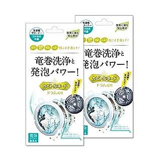 洗濯槽クリーナー カビトルネード ドラム式 2個セット