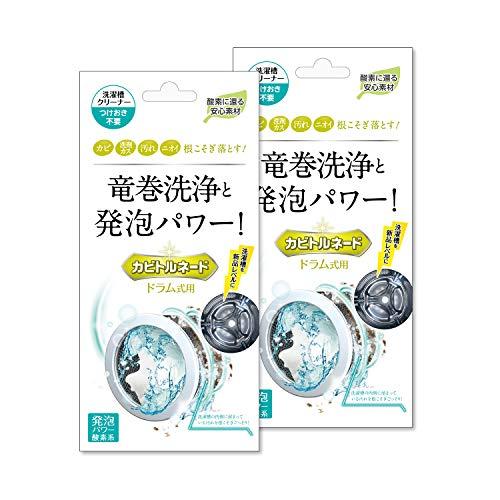 スマートマットライト 洗濯槽クリーナー カビトルネード ドラム式 2個セット