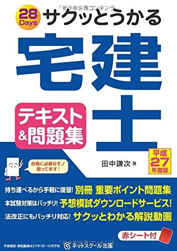 サクッとうかる宅建士テキスト&問題集 平成27年度版