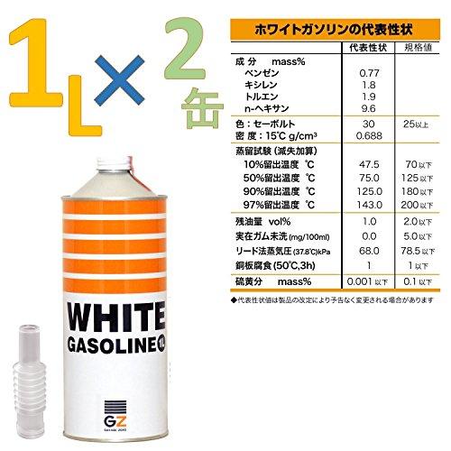 ガレージ・ゼロ PURE WHITE ホワイトガソリン 1L GZ401 ×2缶 GSE192