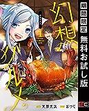 幻想グルメ 1巻【期間限定 無料お試し版】 (デジタル版ガンガンコミックスONLINE)