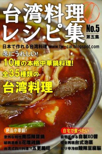 台湾料理レシピ集 第5集