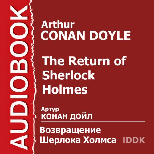 The Return of Sherlock Holmes [Russian Edition] cover art