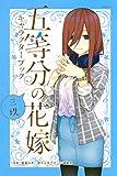 五等分の花嫁 キャラクターブック 三玖 (週刊少年マガジンコミックス)