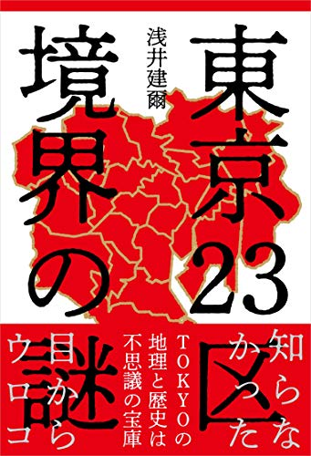 東京23区 境界の謎