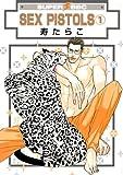 SEX PISTOLS(1) (スーパービーボーイコミックス)