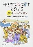 子どもの心に本をとどける30のアニマシオン