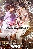 おかえり~ただいまのキスは屋根の上で!?~ DVD-BOX1+2 12枚組 image