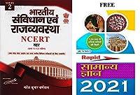 Cosmos Bhartiya Samvidhan Evum Rajvyavastha with Free Prabhat GK 2021 Book (by Mahesh Kumar Barnwal)
