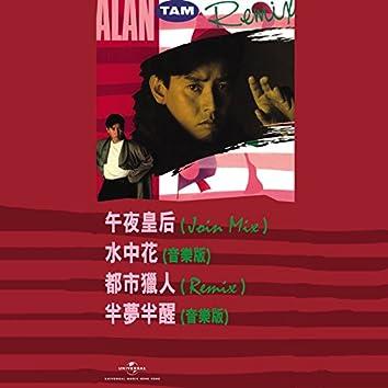 Alan Tam (Remix)