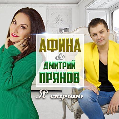 Афина & Дмитрий Прянов