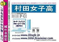 村田女子高校【東京都】 最新過去・予想・模試5種セット 1割引(最新の過去問題集1冊[HPにある過去問のうちの最新]、予想問題集A1、直前模試A1、合格模試A1、開運模試A1)