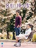 8月に降る雪 DVD-BOX 2[DVD]