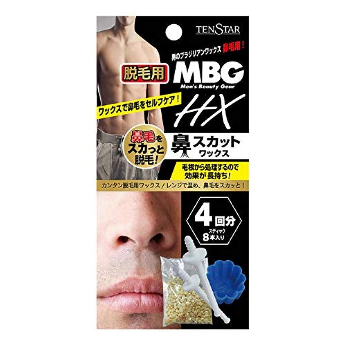 広告する別のキャラクターMBG2-29 MBG HX鼻スカットワックス 20g