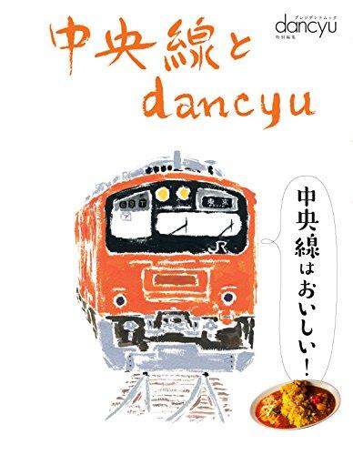 中央線とdancyu (プレジデントムック)