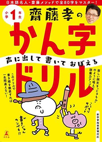 齋藤孝の声に出して書いておぼえるかん字ドリル 小学1年生