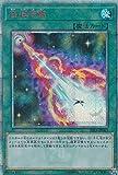 遊戯王 RIRA-JP063 極超辰醒 (日本語版 20thシークレットレア) ライジング・ランペイジ