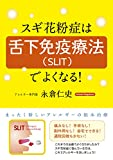 スギ花粉症は舌下免疫療法(SLIT)でよくなる!: まったく新しいアレルギーの根本治療 - 永倉 仁史