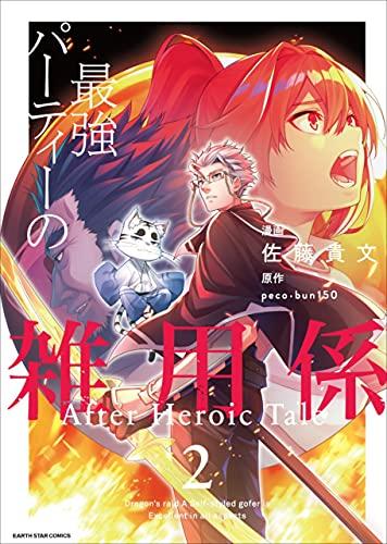 最強パーティーの雑用係 After Heroic Tale 2 (アース・スターコミックス)