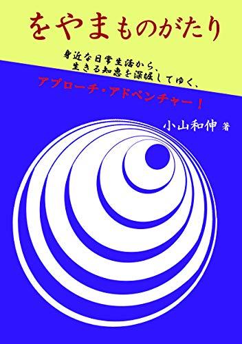 Oyama tale (Japanese Edition)