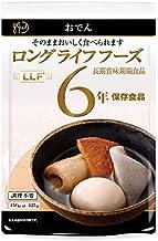 常温で5年超の長期保存 そのまま食べられるおいしい防災備蓄食 おでん (50袋パック)