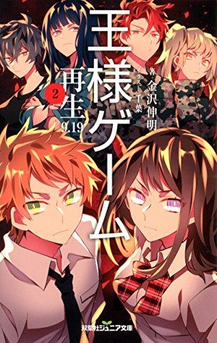 王様ゲーム 再生9.19(2) (双葉社ジュニア文庫)