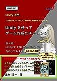 Unityを使ってゲーム作成にチャレンジ Vol.4: 「2Dスライドパズル」を作ってみよう (中高生向けUnity入門)
