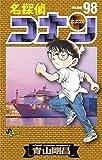 名探偵コナン(98) (少年サンデーコミックス)