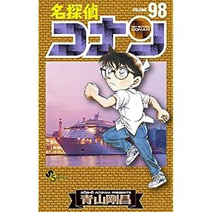 """名探偵コナン(98) (少年サンデーコミックス)"""""""